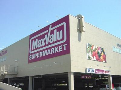 マックスバリュー(スーパーマーケット)まで240m