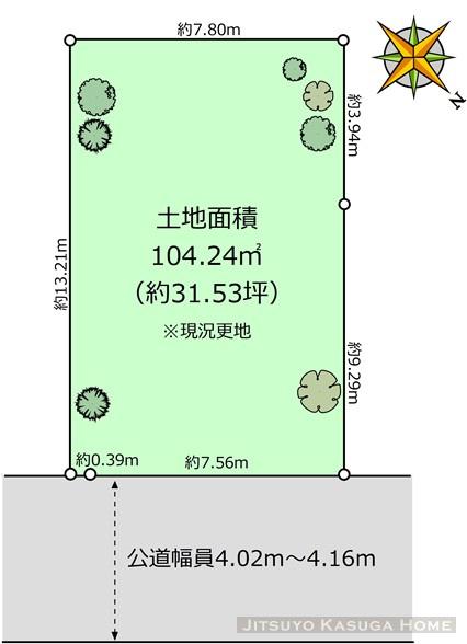 間口7.9m以上の整形地