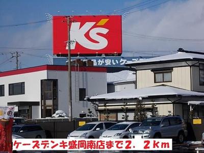 ケーズデンキ盛岡南店まで2200m