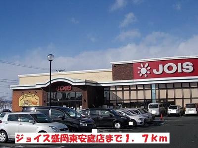ジョイス盛岡東安庭店まで1700m