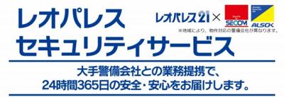 【その他】レオネクスト長尾台