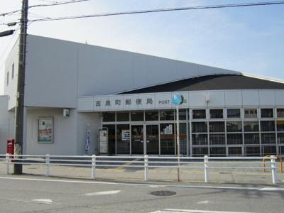 吉良町郵便局まで1400m