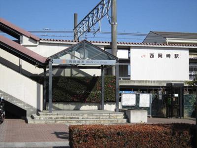 JR東海道本線西岡崎駅まで560m