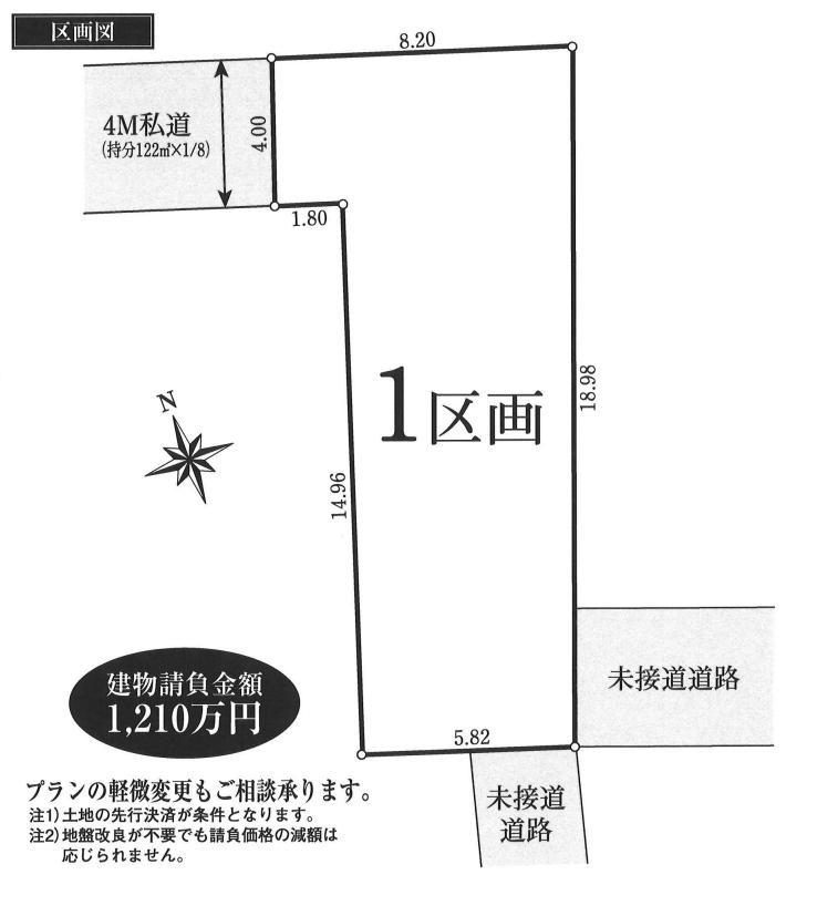 【建築条件無し売地】期間限定 1区画 杉並区上荻3丁目の画像