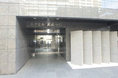 【エントランス】エクセル武蔵小杉
