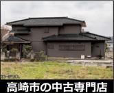 高崎市我峰町 中古住宅の画像