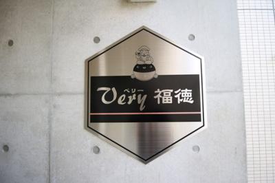 【その他】ベリー福徳