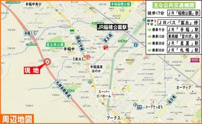 JR稲積公園駅徒歩17分、国道のバス停まで徒歩9分