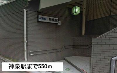 神泉駅まで550m