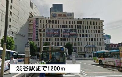 渋谷駅まで1200m