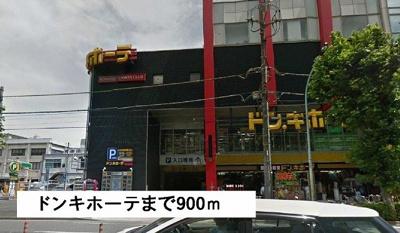 ドンキホーテまで900m
