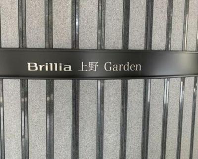 【その他共用部分】Brillia上野Garden