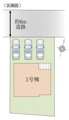 3台分の車のスペース有 並列可能 前面道路約6m