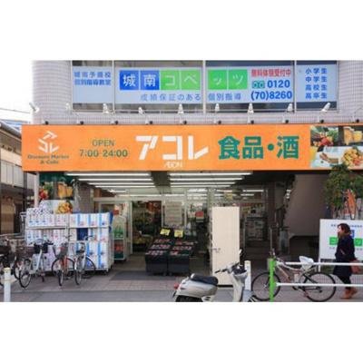 スーパー「アコレ蓮根店まで579m」