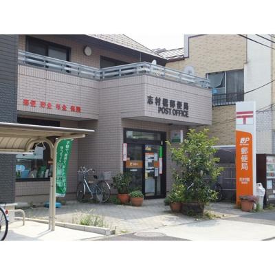 郵便局「志村橋郵便局まで170m」志村橋郵便局