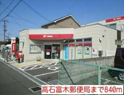 高石富木郵便局まで840m