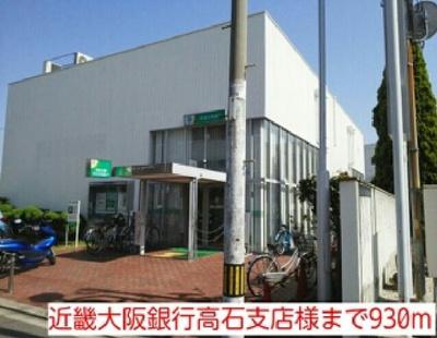 近畿大阪銀行高石支店様まで930m