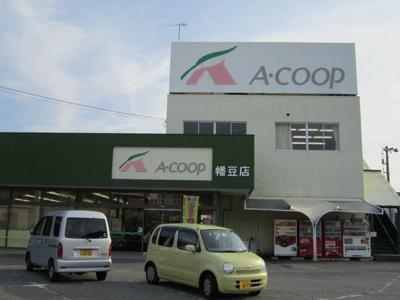 Aコープ幡豆店まで750m