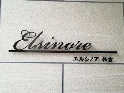 【外観】エルシノア住吉