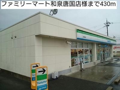 ファミリーマート和泉唐国店様まで430m