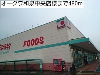 オークワ和泉中央店様まで480m