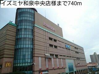 イズミヤ和泉中央店様まで740m