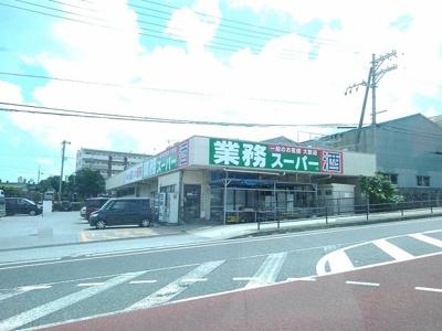 業務スーパー石川店まで250m