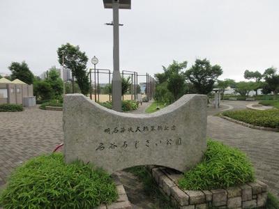 名谷あじさい公園まで290m
