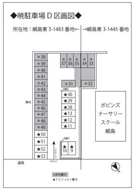 【区画図】暁駐車場D