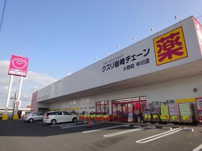 クスリ岩崎チェーンまで50m