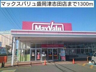 マックスバリュ盛岡津志田店まで1300m