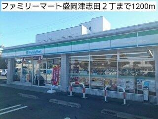 ファミリーマート盛岡津志田2丁まで1200m