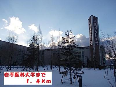 岩手医科大学まで1400m