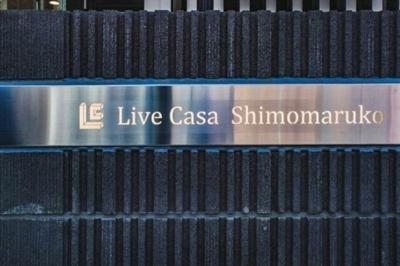 【その他】Live Casa shimomaruko(ライブカーサ下丸子)