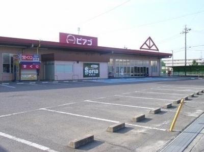 ピアゴ碧南東店まで617m