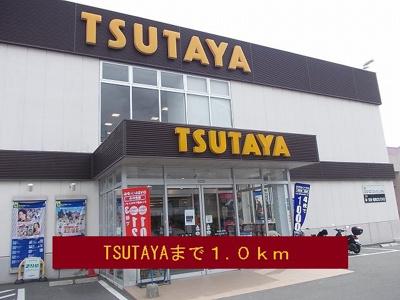 TSUTAYAまで1000m