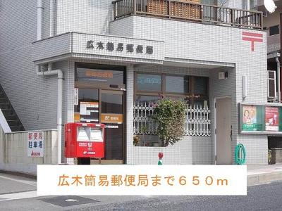 広木簡易郵便局まで650m