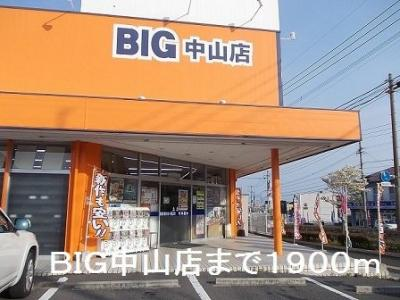 BIG中山店まで1900m