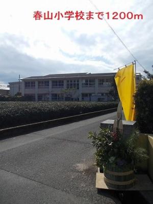 春山小学校まで1200m