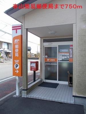 春山簡易郵便局まで750m