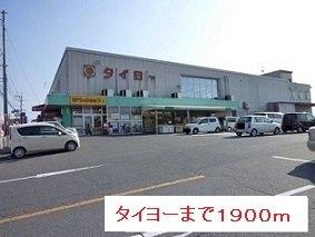 タイヨーまで1900m