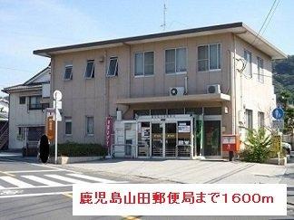 鹿児島山田郵便局まで1600m