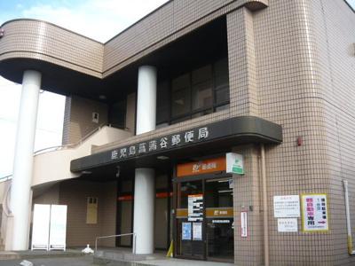 鹿児島菖蒲谷郵便局まで600m