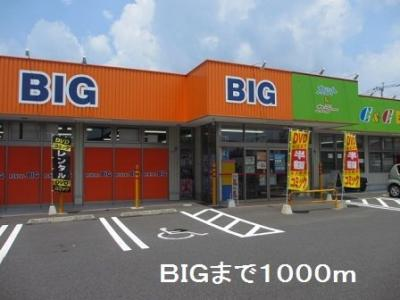 BIGまで1000m