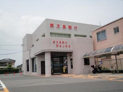 鹿児島銀行西谷山支店まで295m
