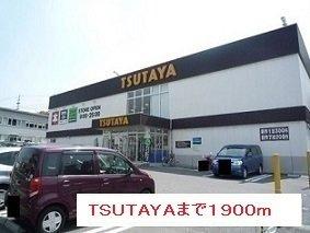 TSUTAYAまで1900m