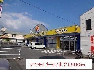 マツモトキヨシまで1800m