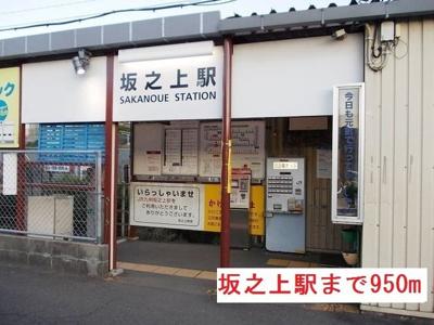 坂之上駅まで950m