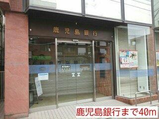 鹿児島銀行まで40m