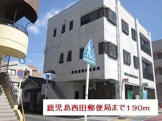 鹿児島西田郵便局まで190m